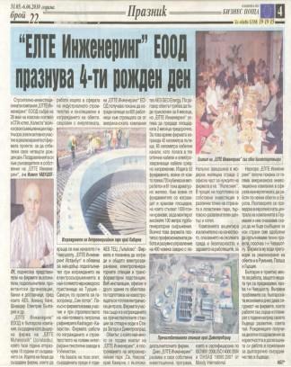 Biznes_Poshta_-_31.05.2010