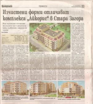 Stroitelstvo_i_Gradit_-_19.05.2008