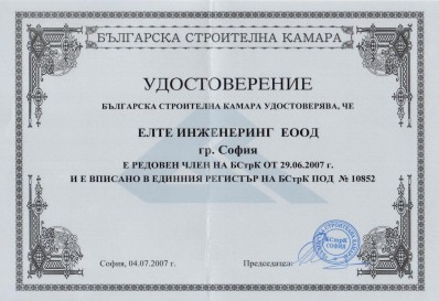 elte bulgarian chamber of construction