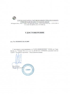 elte turkish bulgaria chamber of commerce and industry